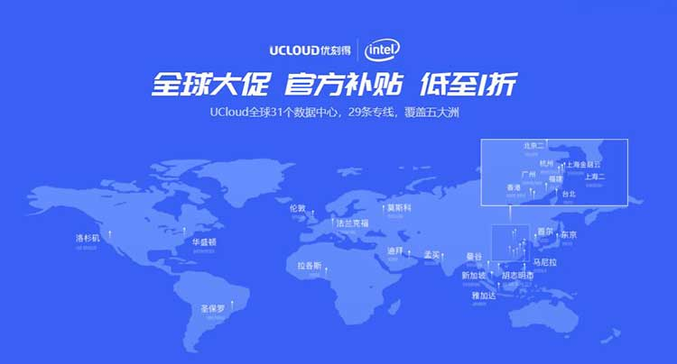 UCloud全球大促/官方补贴低至1折,云服务器低至约52元/年起-VPS SO