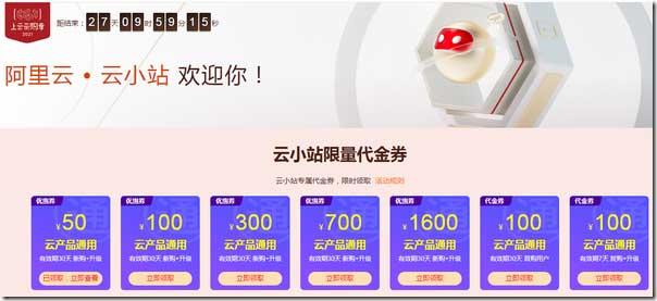 阿里云采购季:ECS云服务器86元/年起,可领50-1600元优惠券-VPS SO