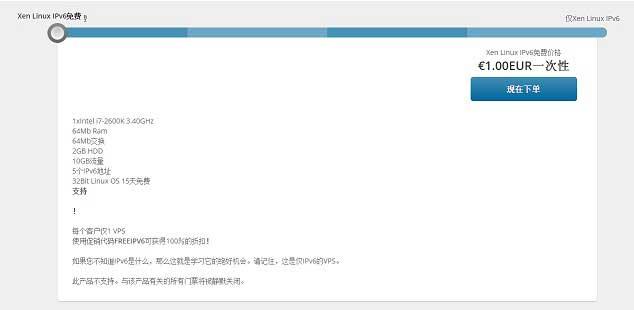免费领取多个国外试用服务器 可多次申请-VPS SO