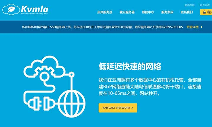 Kvmla十周年:VPS全场年付5折月付8折,老用户充500送100,新加坡/日本独立服务器85折-VPS SO