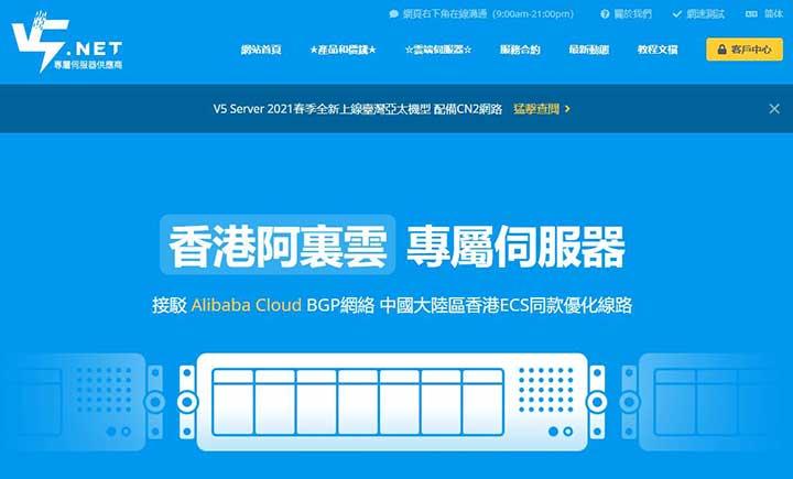V5.NET:美国/香港云服务器7折月付42港元(≈RMB35元)起-VPS SO