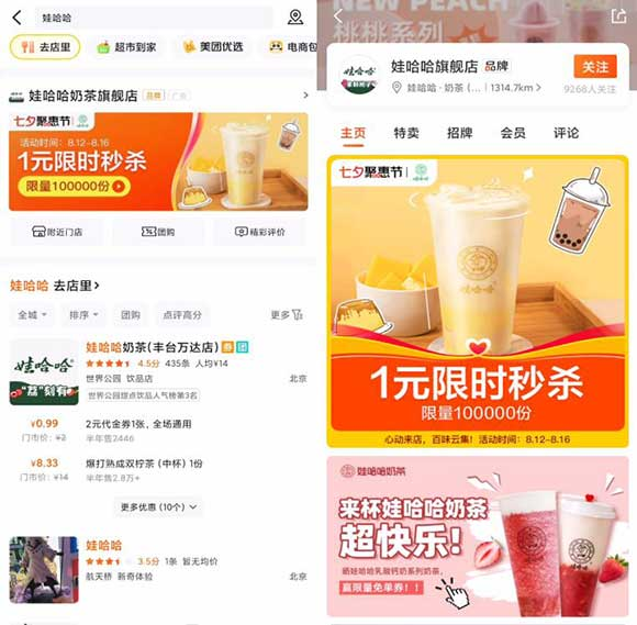 娃哈哈奶茶0.01或1元买1杯布丁奶茶 线下门店可用