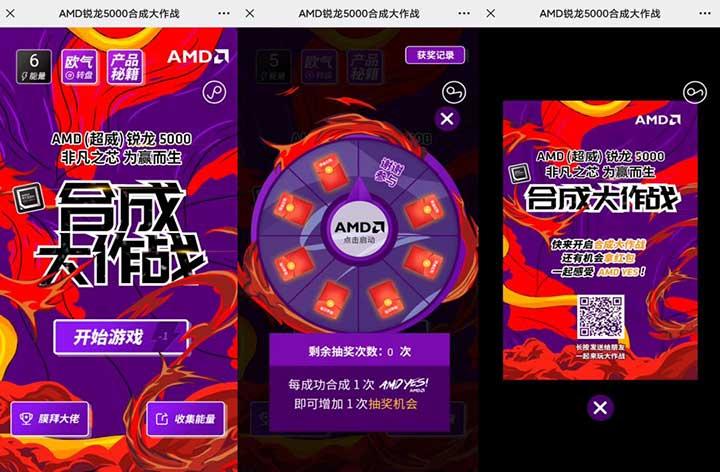 锐龙合成AMD YES大作战 亲测8.8元到账微信支付