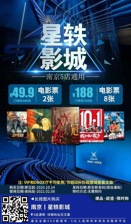 【南京】49.9=门市价180元的星轶影城2张电影票,188元=门市价720元8张电影票 《夺冠》、《姜子牙》、《我和我的家乡》……多种好片等你来看~5店通用,使用期长至2021.2.08